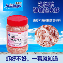 Haitian Village salted shrimp 500g small bottle of seafood specialty shrimp sauce Korean spicy cabbage seasoning sea fishing white shrimp