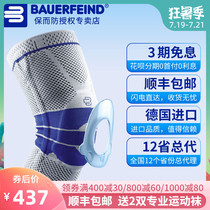 SF bauerfeind protective knee protection men and women basketball running Germany professional protective knee