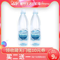 NZspring Creek Blue Spring Water New Zealand imported weak alkaline pure drinking water 500ML * 2 bottles