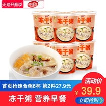 Hai Fosheng deep sea fish porridge 40g*6 Cup box ready-to-eat breakfast supper convenient quick porridge nutrition substitute meal porridge