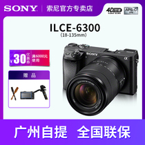 Sony Sony ILCE-6300M (18-135mm)micro single camera A6300M single electric digital travel kit