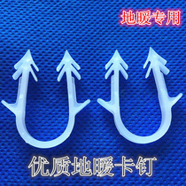 White nail ground warm pipe nail warm special U-type plastic nail white new material card nail ground warm nail