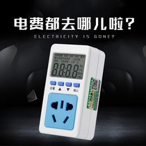 Small current digital display power metering socket electrical power with household panel electricity power meter 10a Move 16a
