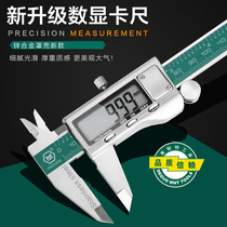 Germany Mei Naite®electronic digital caliper high precision stainless steel Vernier caliper 0-150MM-200MM