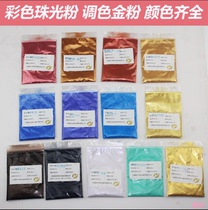 Imported gold powder pearl powder pigment powder rose gold powder brass gold powder red copper gold powder nouveau gold powder