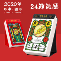 2020 air-saving calendar hand-torn old calendar year of the year of the rat creative Chinese style desk calendar ornaments hand-painted notes