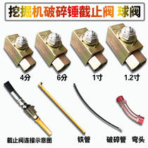 Excavator crushing hammer cut-off valve 234 point valve 1 inch broken hammer line accessories oil road switch elbow hammer pipe