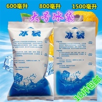 Large water injection ice bag fresh refrigerated food Fruit Express disposable aviation medicine Biology Summer repeated