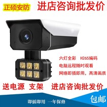 3 million BLY6H2S-AO warm six-light full-color webcam day and night HD compatible with Haikang Zhongwei.
