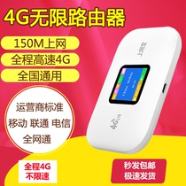 The TENG portable wifi telecom Unicom mobile full Netcom car portable MiFi notebook card accompanying hot artifact catobao unlimited internet traffic nationwide 4g wireless router