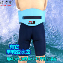 Swimming buoyancy belt floating plate waist drift adult children learn swimming equipment inflatable back drift outdoor surfing