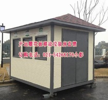 Outdoor garbage room area mobile garbage room manufacturers carved board booth garbage storage room mobile guard booth custom-made