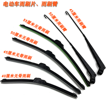 Electric battery three-wheeler four-wheeler wiper universal motorcycle elderly scooter wiper universal wiper blade