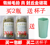 (19 years of new flowers)Honeysuckle Henan fengqiu Honeysuckle tea Fire quality two vases 30 g g