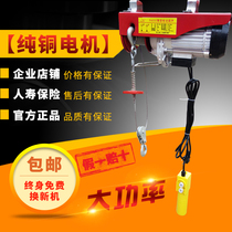 Miniature electric hoist 220V household hoist small hoist indoor hoist decoration lifting crane