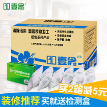 Diatom pure formaldehyde scavenger powerful new decoration photocatalyst cleaning agent to send 1 box test box