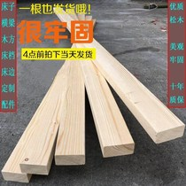 Bed beams solid wood sliver bed bed bed board wooden square support crosspiece Wood Square material 1 5 M 1 8
