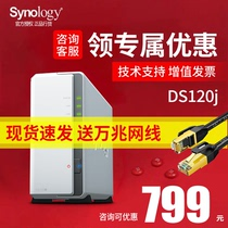 Synology Group DS120J Home-grade single-bit nas network storage Drive 119J Plus.
