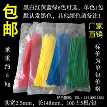 Special small nylon cable tie GB 3 * 150mm red yellow blue green color strap black strap buckle