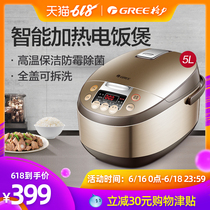 Gree GDF-5025C Gree rice cooker household large capacity 5L official flagship store rice cooker
