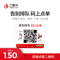Two-dimensional fire cash register catering shop queuing point single payment shop QR code self-adhesive shop code Sticker