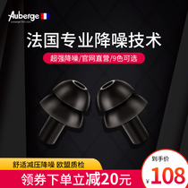 France Auberge earplugs anti-noise sleep Super noise reduction special students sleep anti-noise artifact