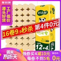 Good Geely 16 rolls of paper towels natural toilet paper whole box wholesale household toilet paper affordable toilet coreless roll paper