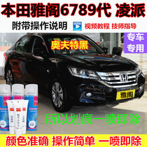 Accord 6 generation 7 generation 8 generation 9 generation paint pen black self-painted white car paint scratch repair paint gold