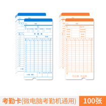 Grid Chi microcomputer punch card machine paper card attendance machine punch card clock 100 attendance cards