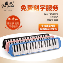 Country light mouth organ 37 key 32 key students with a beginner childrens school classroom teaching special play delivery tube