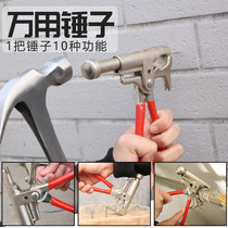 Universal hammer multifunctional claw hammer nail gun cement Nail nail manual nail artifact multi-purpose hammer