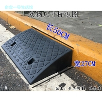 Lifting slope pad on the slope pad plastic step pad portable ramp step pad road teeth car home door