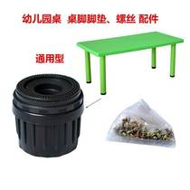 Kindergarten table screws rectangular table accessories desk table legs table feet rubber ring foot pads plastic nails