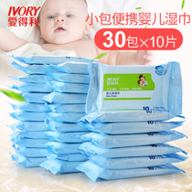 Adeli wipes baby wipes packet portable portable mini newborn hand mouth dedicated 10 pumping 30 bags