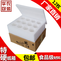 12 pieces of goose egg care Pearl cotton duck duck egg express shockproof packing box foam box egg custom