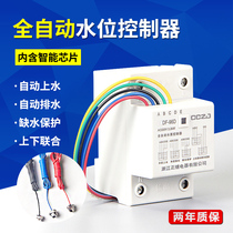Rail water level controller DF-96D water tower well pool water pump automatic pumping Intelligent Power Control switch