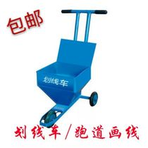 Lime powder crossed car football field athletics school site painting Line riders push simple lime powder crossed device