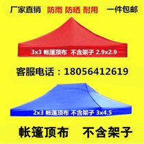 Tent cloth thickened top cloth 3x3 Red Blue single Top 2x3 double top rain-proof sunscreen shade Folding Oxford Cloth