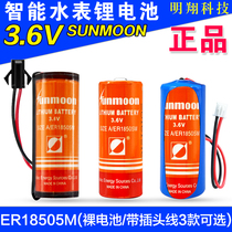 Solar and lunar lithium battery ER18505M power Type 3 6v positioner sanchuan shengqi IC card water meter a lithium