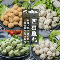 Zhoushan Seafood Sea fish meat content of 90% vegetable fishballs pure handmade mackerel balls 200 g pack 4 servings.