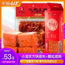 Small longkan butter hot pot bottom material combination 770g Chongqing spicy hot pot bottom material spicy pot seasoning