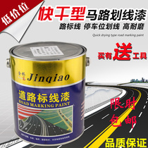 Quick-drying road road marking paint paint parking spaces paint painting line floor paint 3L