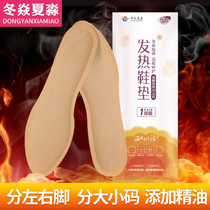 Automatic plus length heating insoles self-heating 100 disposable full foot mens electric Winter Winter Warm