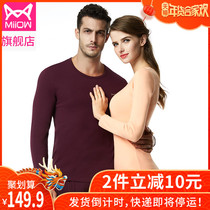 Cat human seminal comb cotton thickened grinding warm underwear male and female couple pure cotton sweaters wedding red autumn clothes autumn pants set