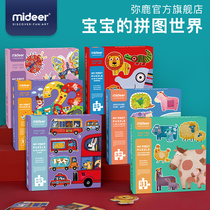 MiDeer Mi deer childrens puzzle flat Figure 3 big puzzle baby early childhood education toys boy girl 2-4 years old