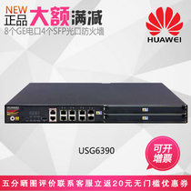 Huawei USG6390 new generation firewall comes with 8 GE ports 4 SFP ports