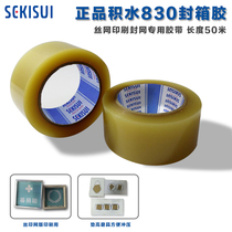 SEKISUI Sekisui 830 transparent color tape battery insulation tape water resistant low temperature resistant ink printing censorship