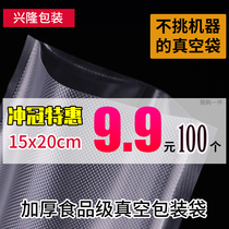 Thick lines vacuum food bags home textured cooked cereals vacuum compression bags sealing bags fresh packaging bags