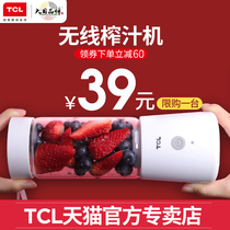 TCL portable juicer household fruit mini mini fried juice machine rechargeable net red student Juice Cup