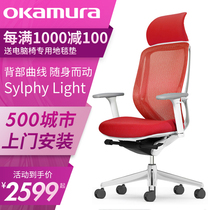 Okamura okamura ergonomic computer chair Home Office Chair Waist Guard Okamura sylphy light